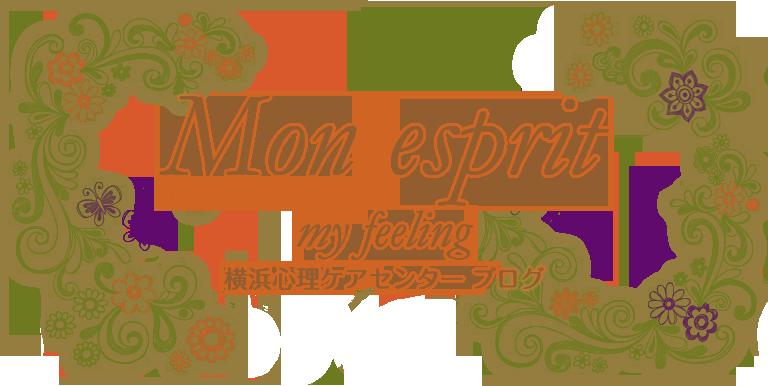 横浜心理ケアセンターブログ Mon esprit (my feeling)